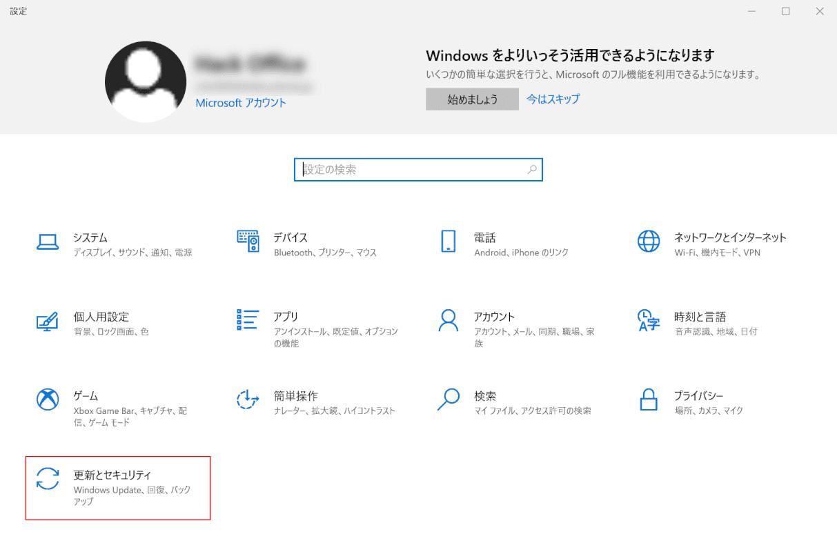 windows10-calculator 更新とセキュリティ