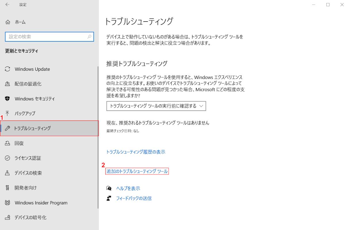 windows10-calculator トラブルシューティング