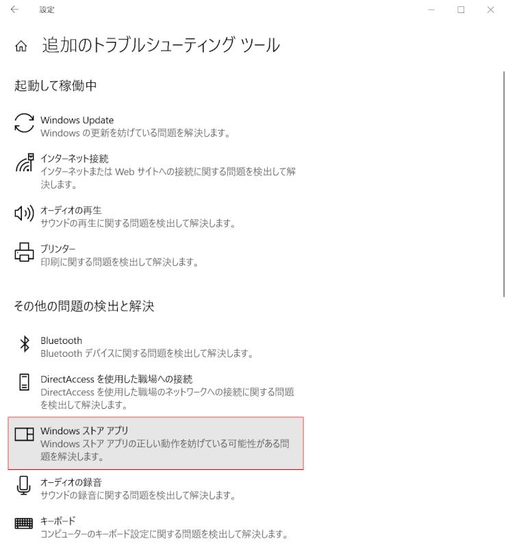 windows10-calculator Windows ストア アプリ