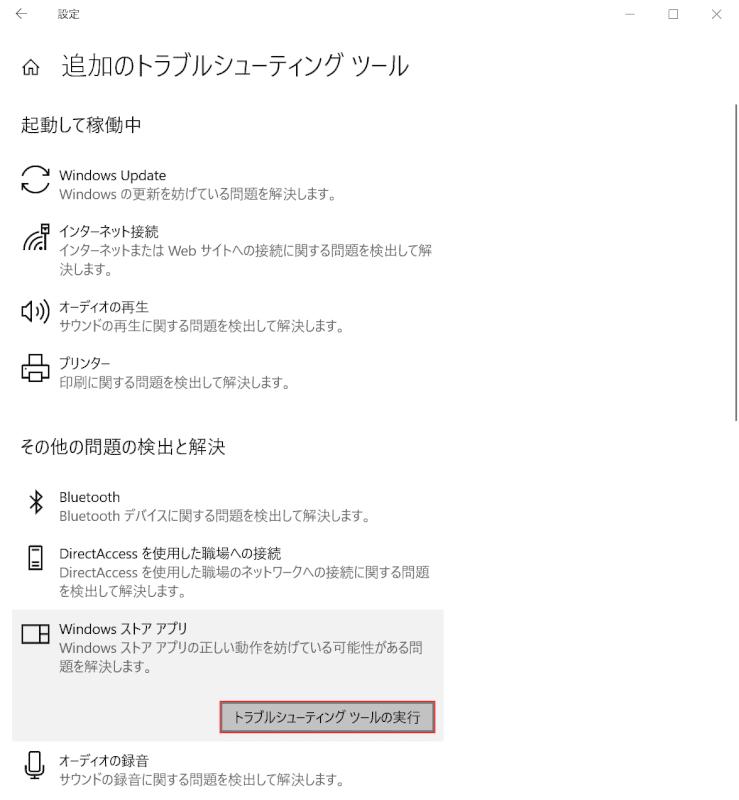 windows10-calculator トラブルシューティングツールの実行