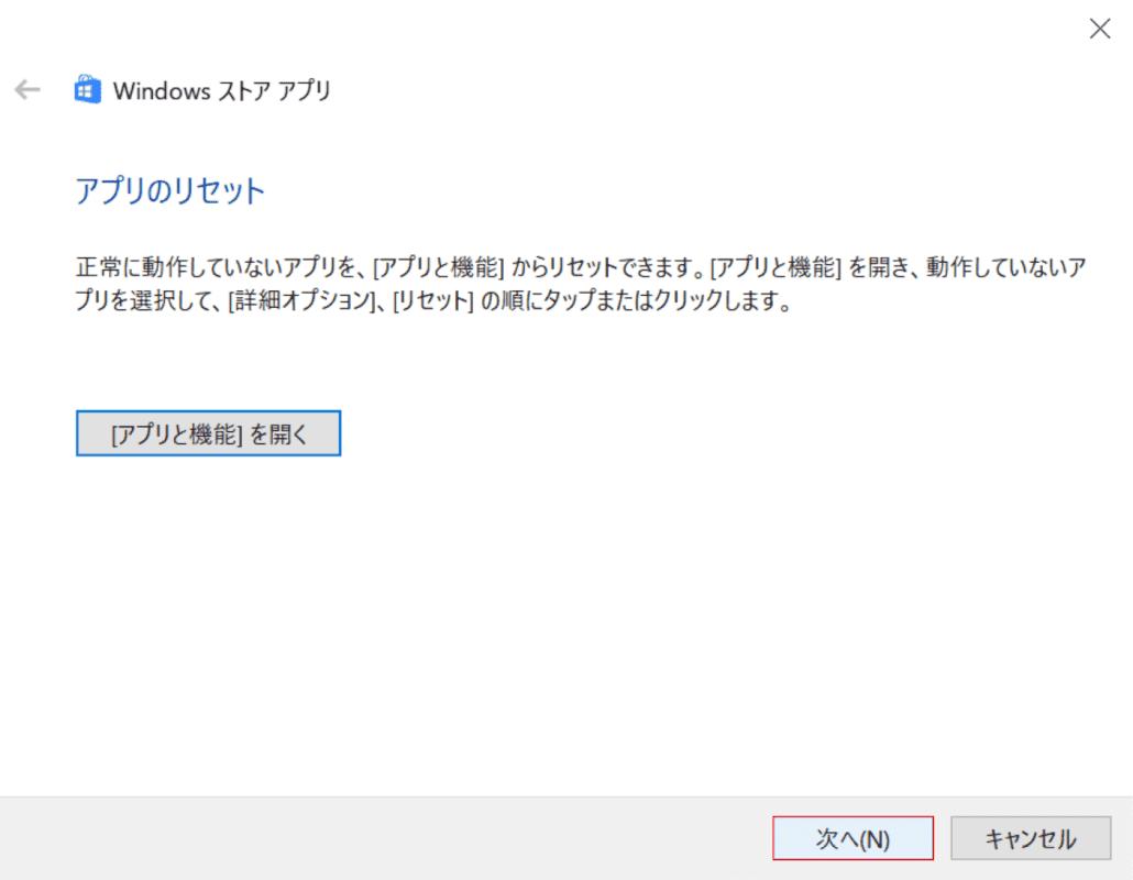 windows10-calculator アプリのリセット