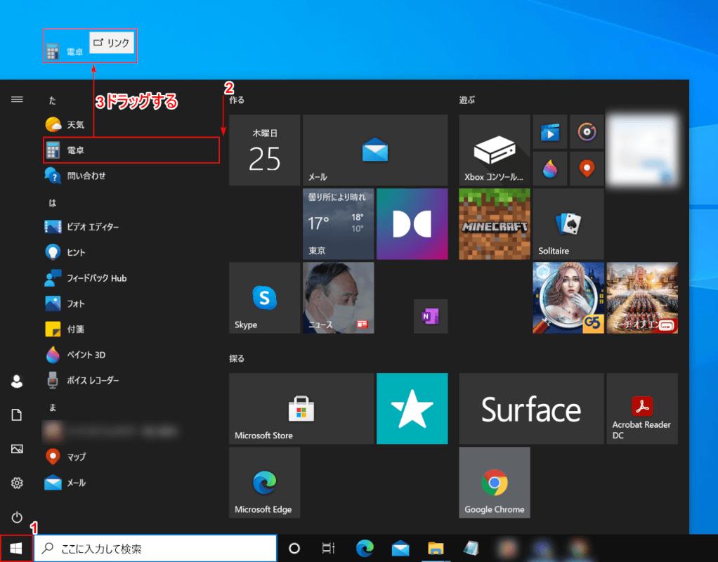 windows10-calculator ショートカット