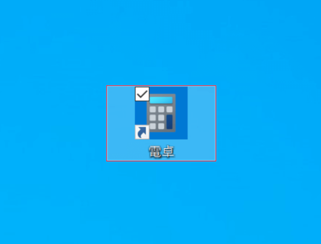 windows10-calculator ショートカット作成