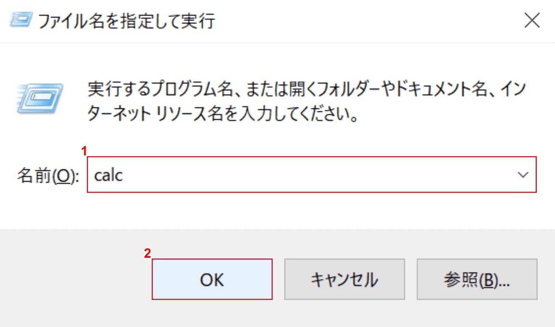 windows10-calculator プログラムを指定して実行