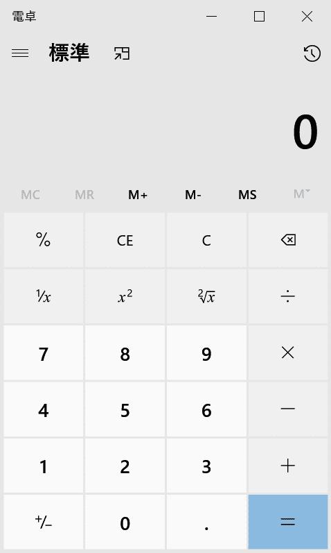 windows10-calculator 電卓起動完了
