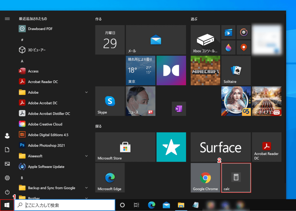 windows10-calculator スタートから起動