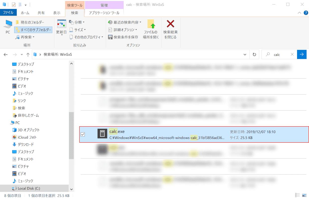 windows10-calculator 検索結果選択