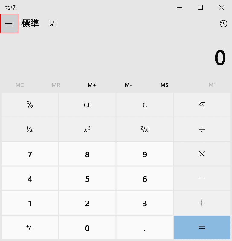 windows10-calculator 設定