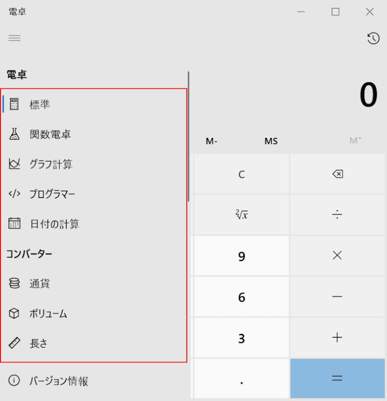 windows10-calculator モード変更