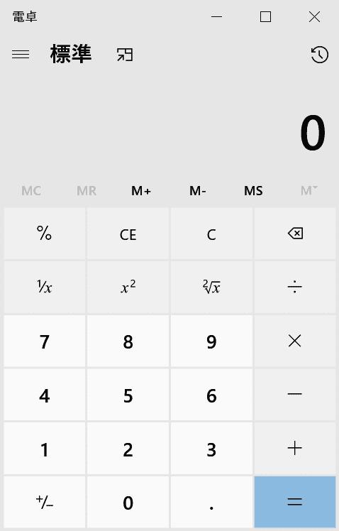 windows10-calculator 縮小