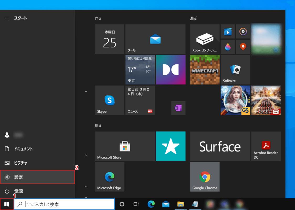 windows10-calculator 設定ボタン