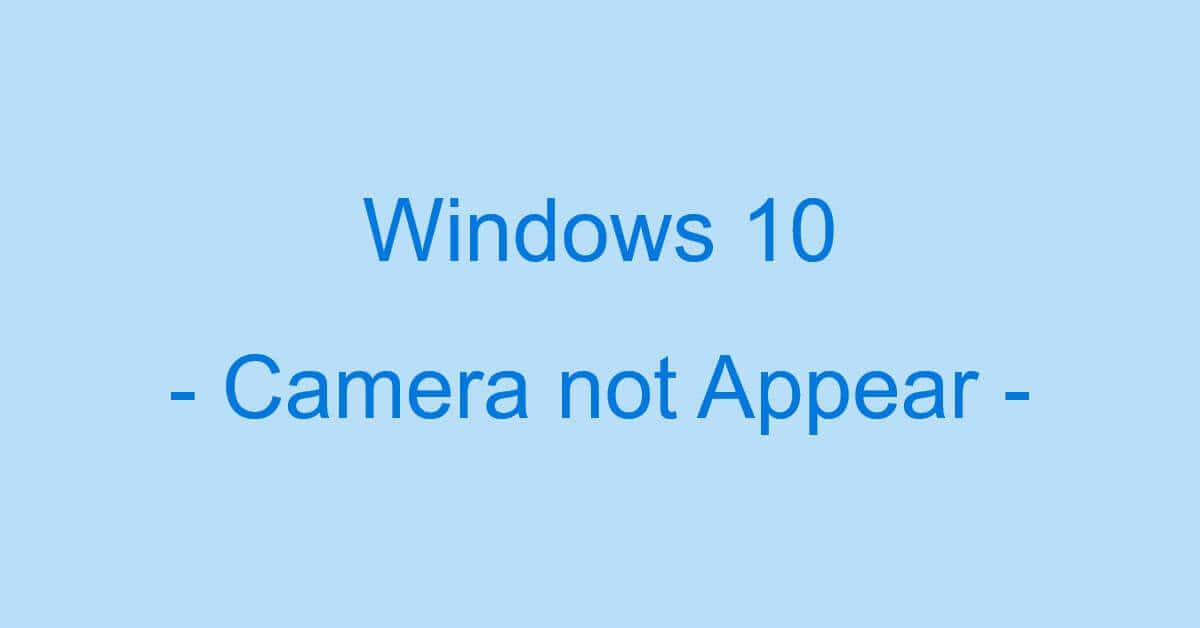 Windows 10でカメラが映らない場合の対処法