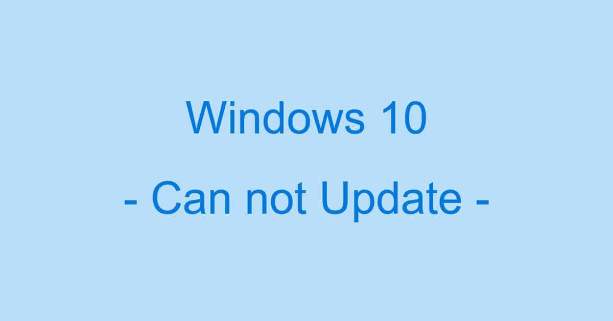 Windows 10が更新できない場合の対処法