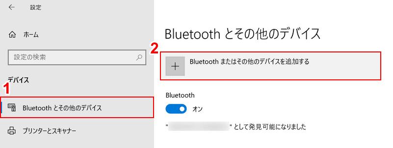 Bluetoothとその他のデバイスを選択