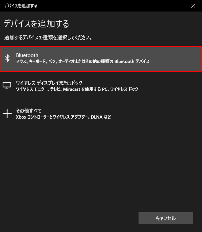 Bluetooth機器を選択