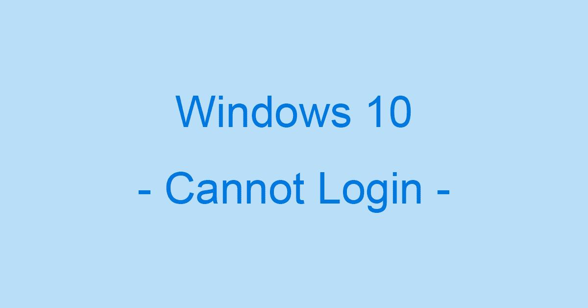 Windows 10でログインできない場合の対処法