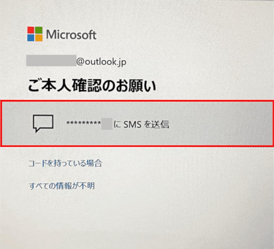 SMSにコードを送信