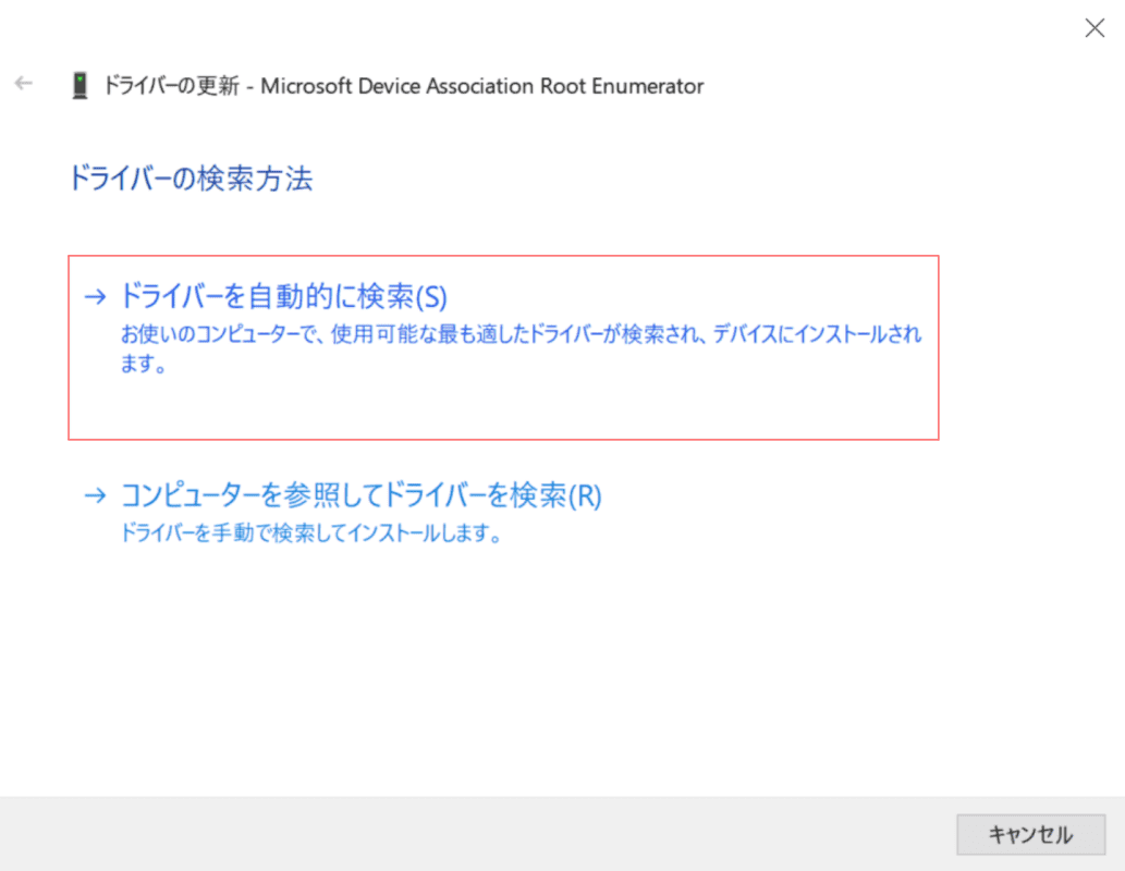 windows10-cannot-restart ドライバーを自動的に検索