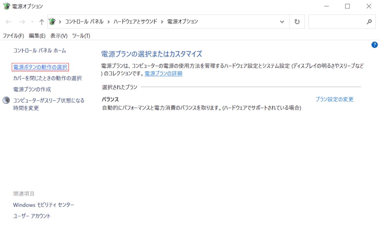 windows10-cannot-restart 電源ボタンの動作の選択