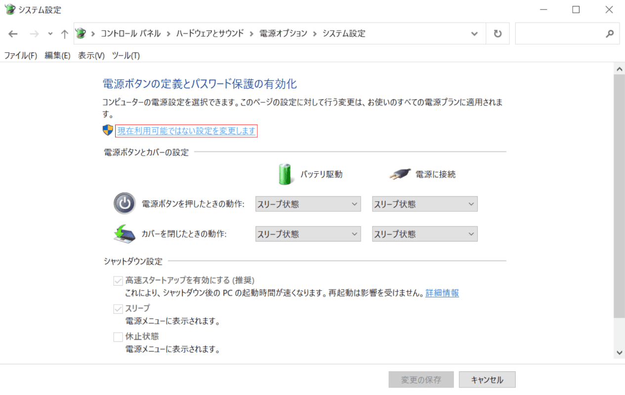 windows10-cannot-restart 現在利用可能ではない設定を変更