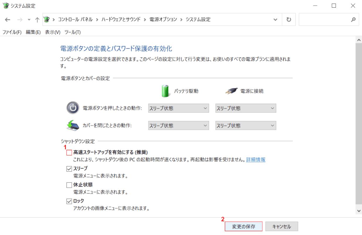 windows10-cannot-restart 変更を保存