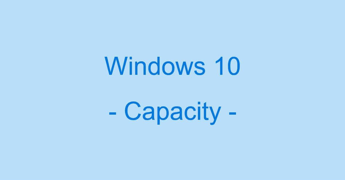 Windows 10のさまざまな容量や確認方法について