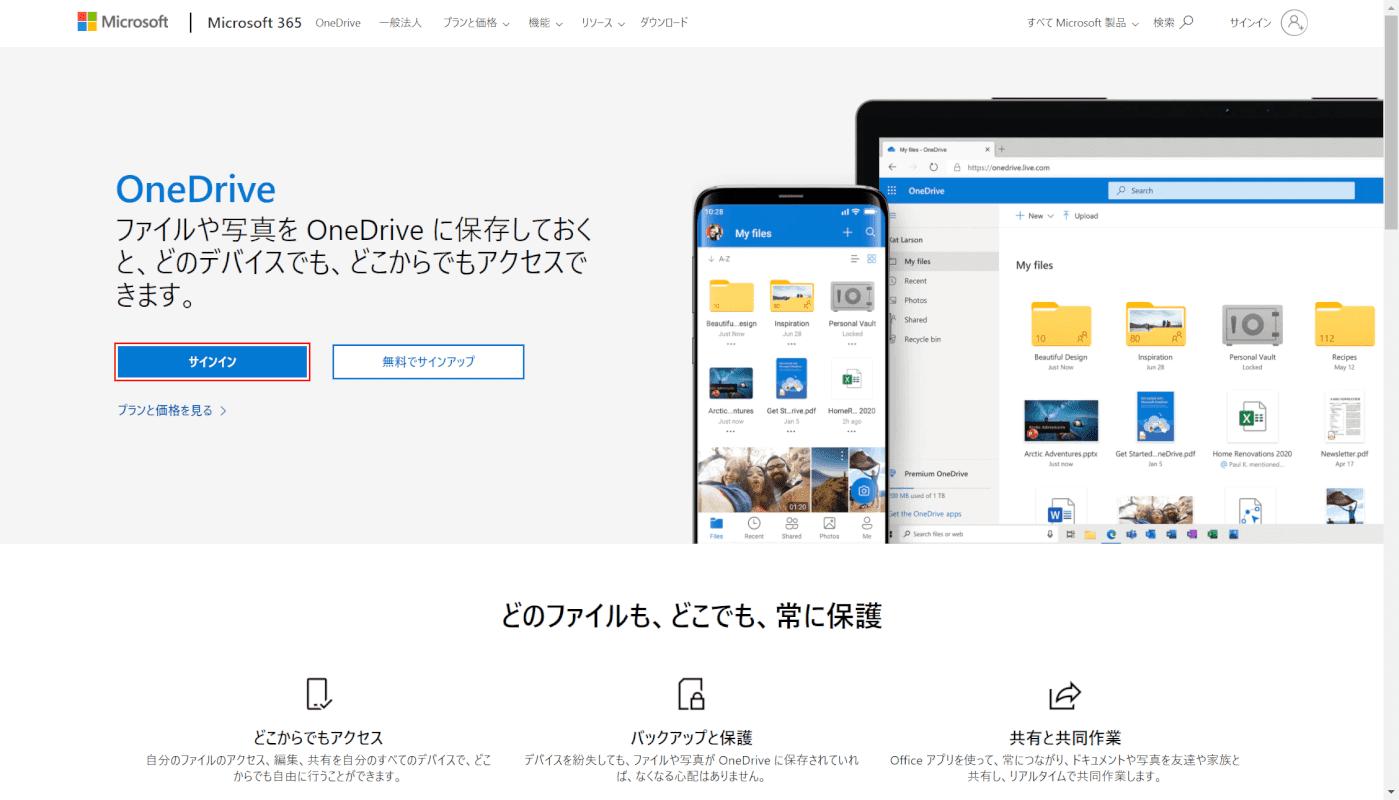 OneDriveの容量を確認する