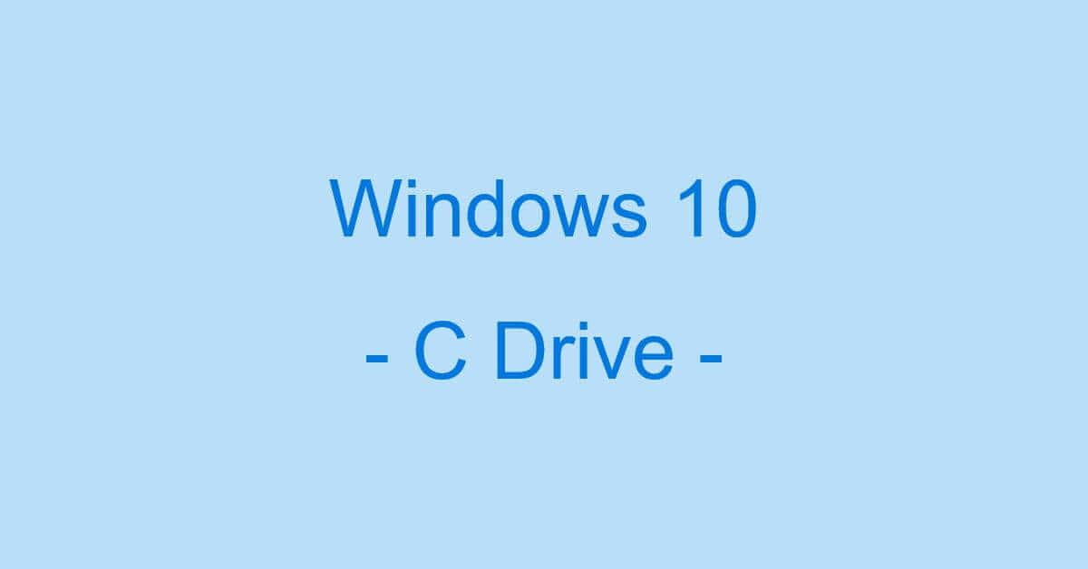 Windows 10でのCドライブの情報まとめ(容量を増やす方法など)