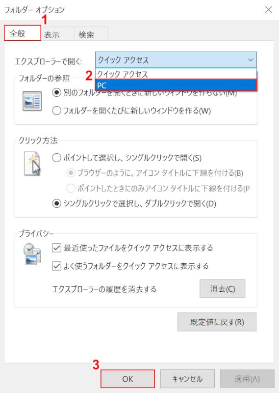 PCに変更