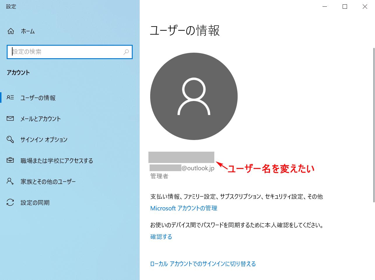 ユーザー名を変えたい