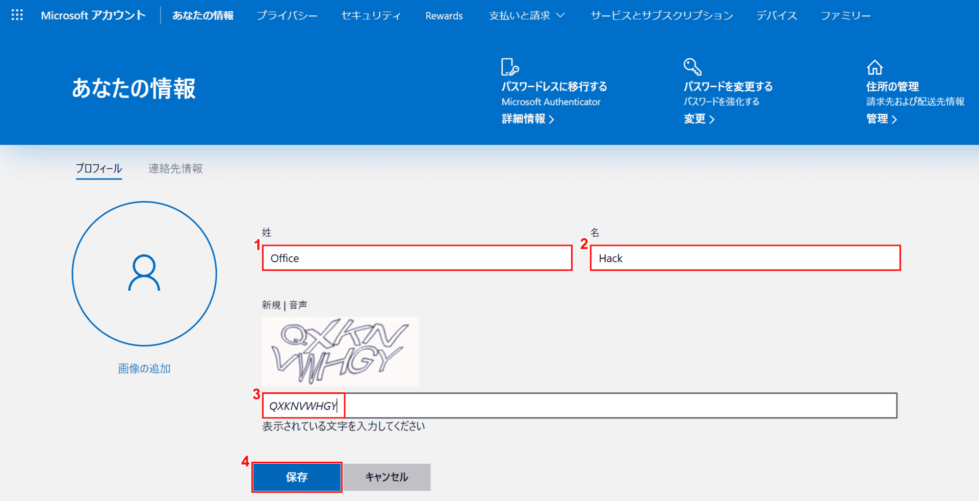 ユーザー名の変更入力