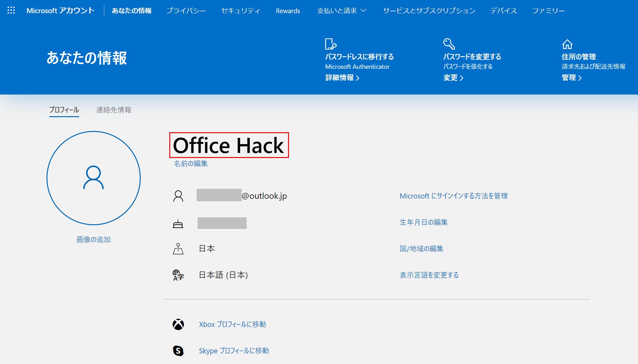 ユーザー名の変更