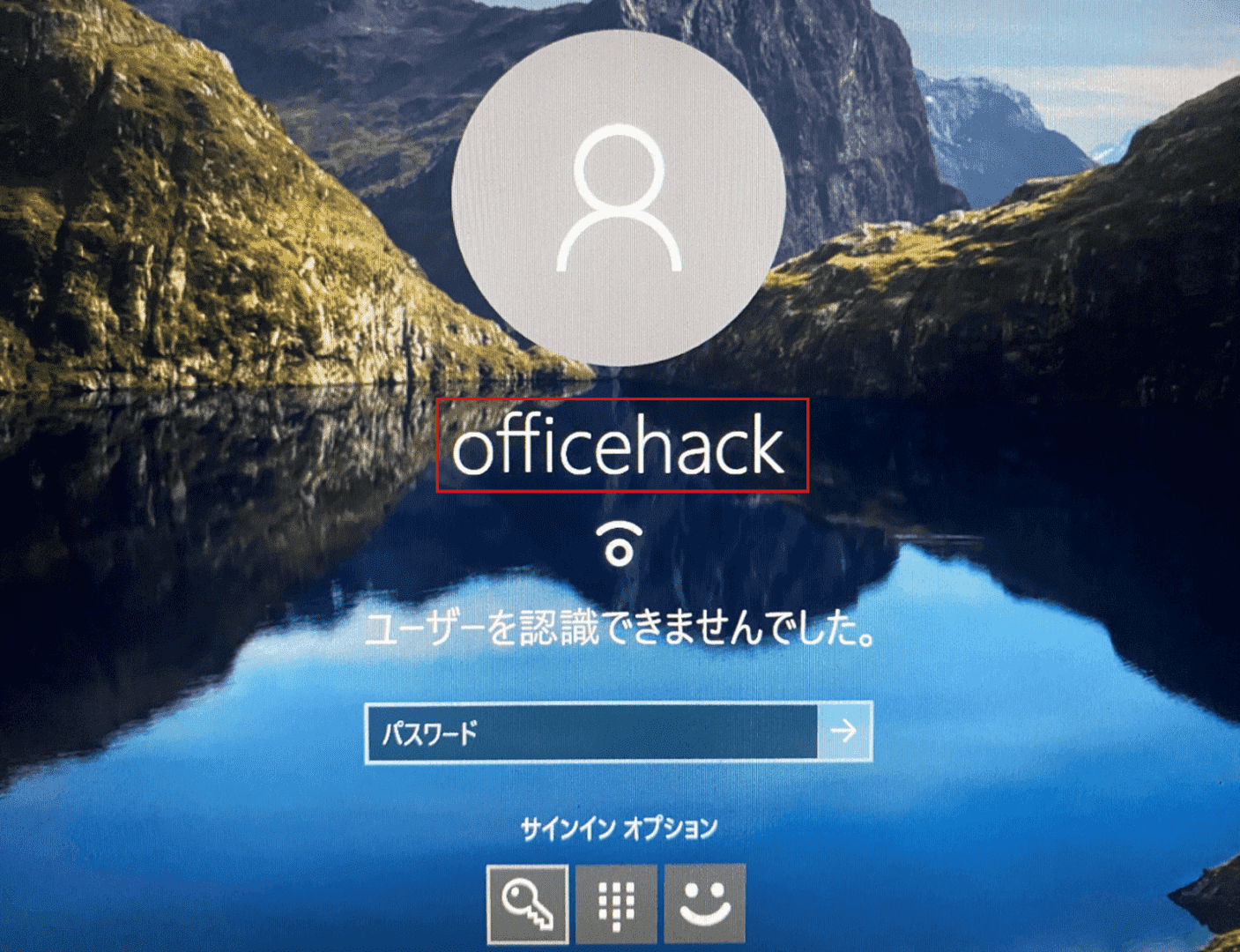 officehack