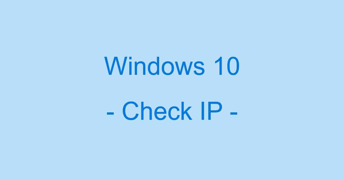 Windows 10でIPアドレスとMACアドレスを確認する方法