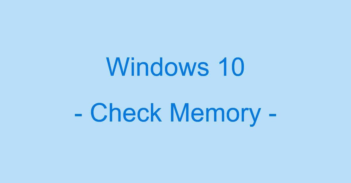 Windows 10のメモリ(RAM)の確認方法