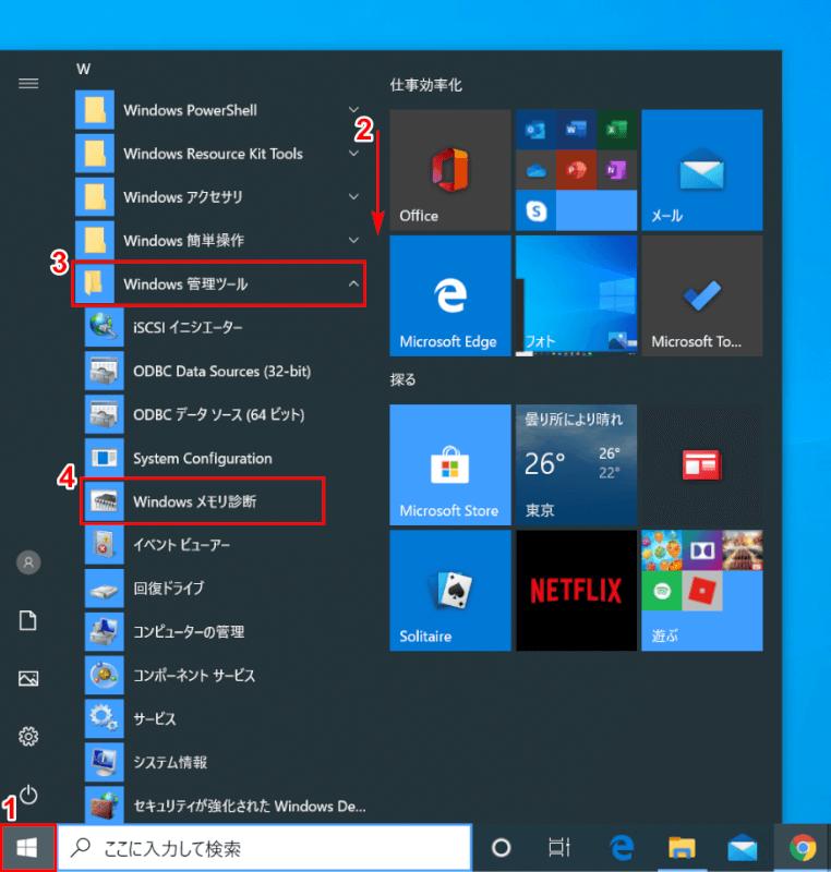 メモリチェック、Windowsメモリ診断