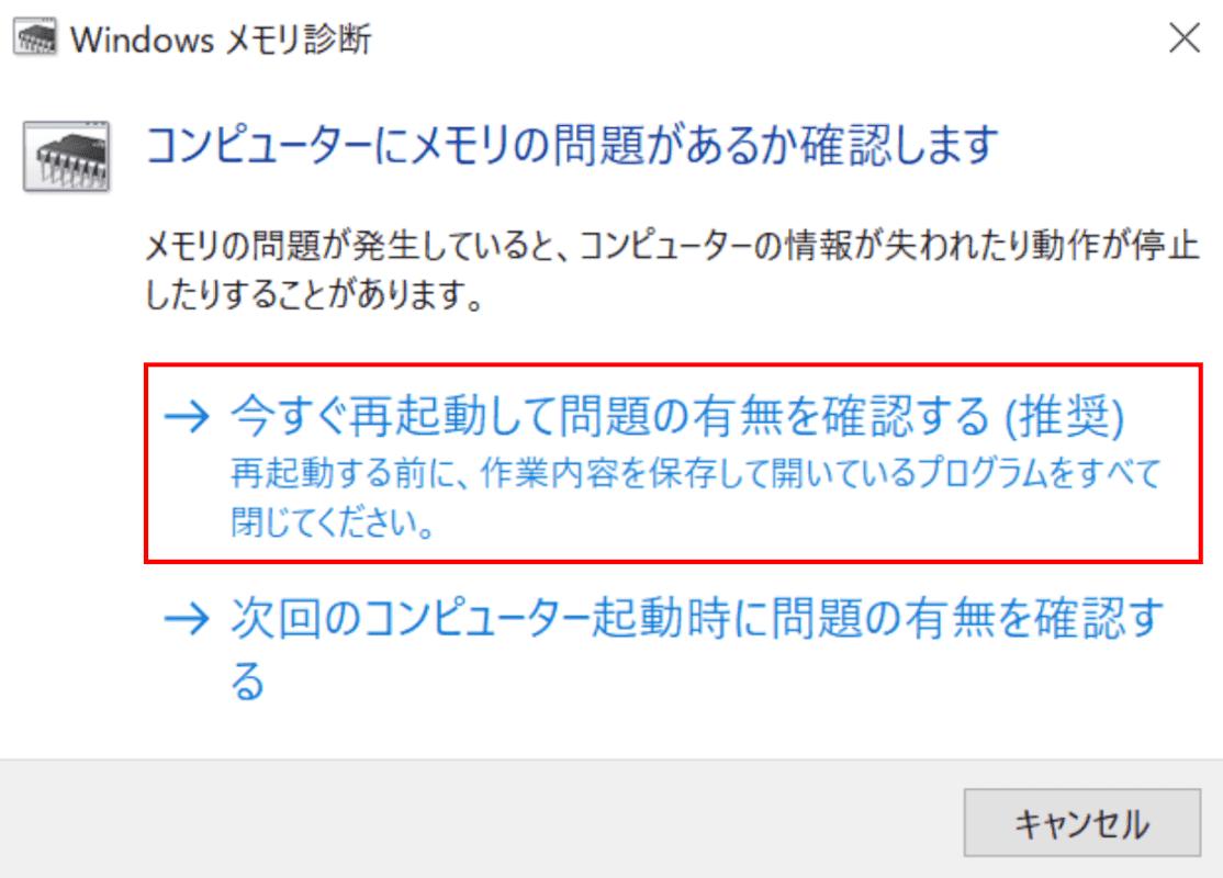 Windows メモリ診断の起動