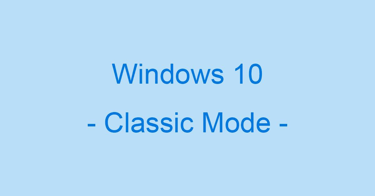 Windows 10のクラシックモードの設定方法