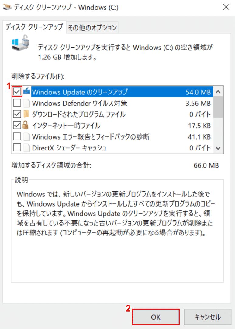 WinSxSフォルダ、Windows Updateのクリーンアップ
