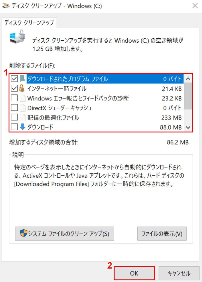 ディスククリーンアップのダイアログボックス