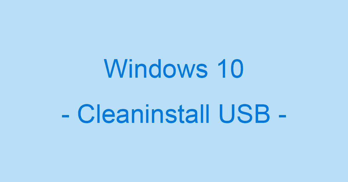 Windows 10のクリーンインストールをUSBメモリを使って行う