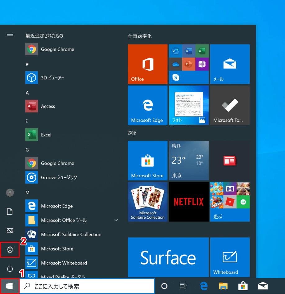 Windows 10の修復