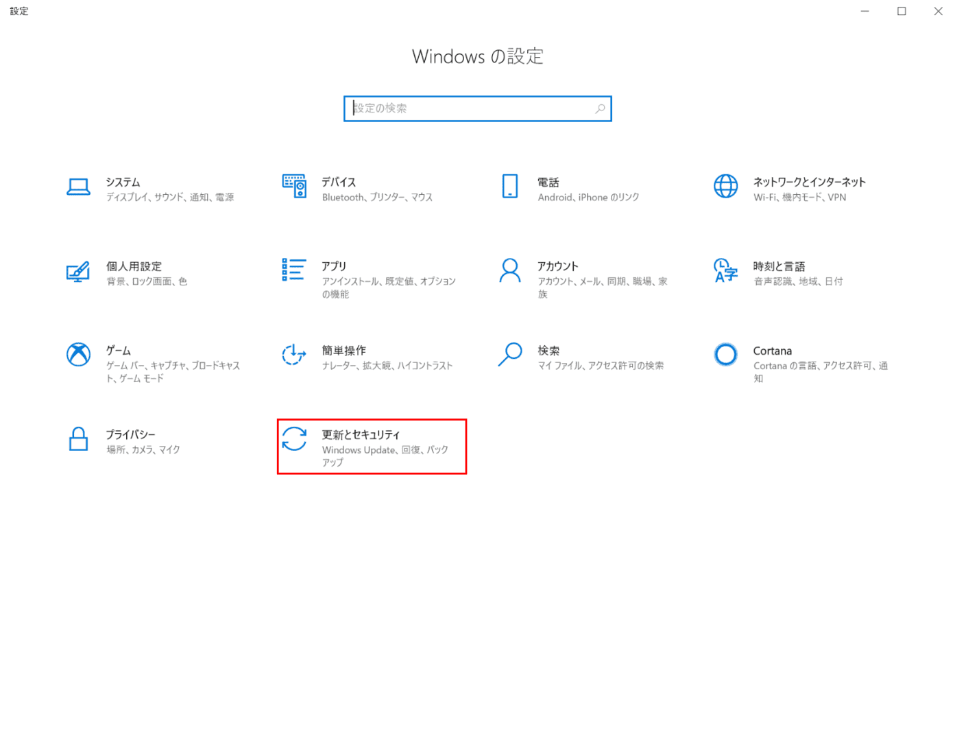 Windowsの設定、更新とセキュリティ