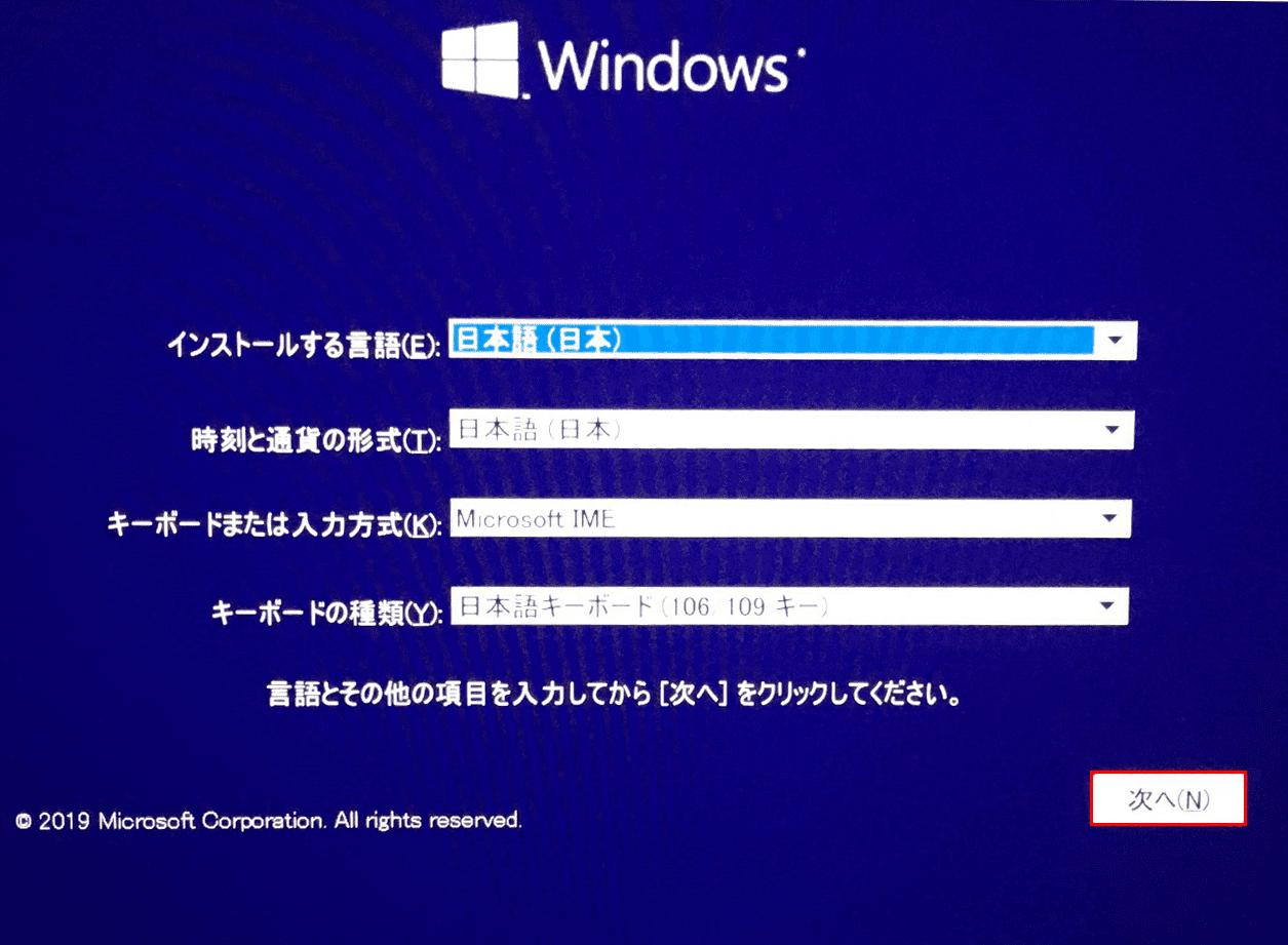 Windows 10セットアップ開始画面