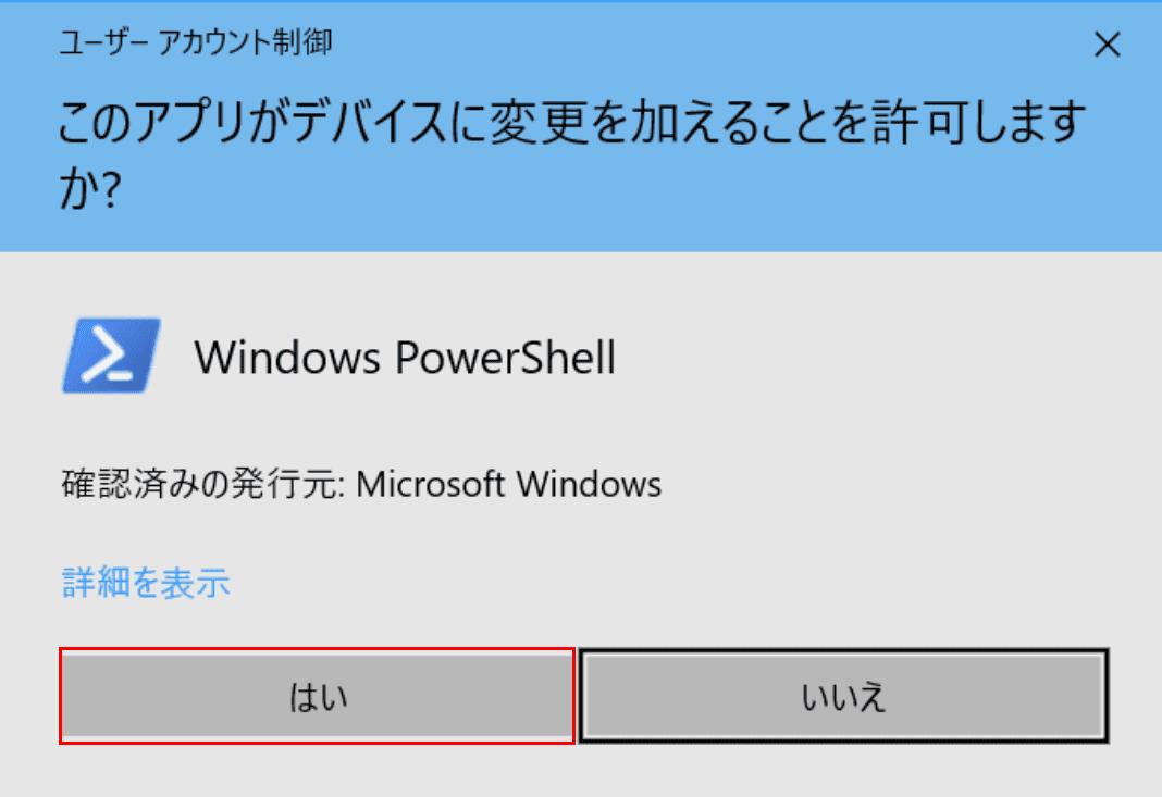 PowerShell、ユーザーアカウント制御