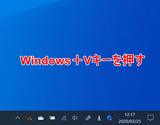 Windows+V