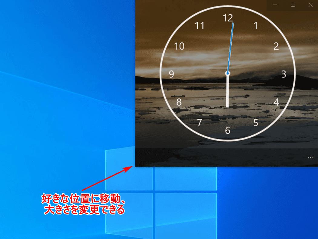 アナログ時計の表示
