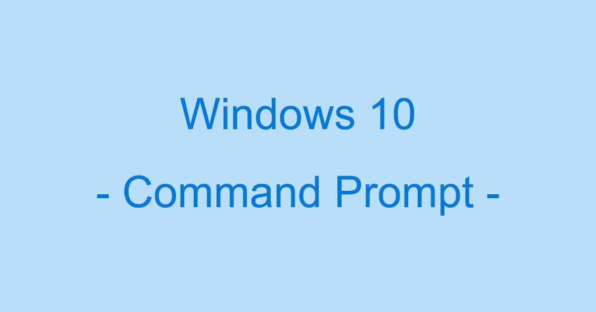 Windows 10コマンドプロンプトの使用方法