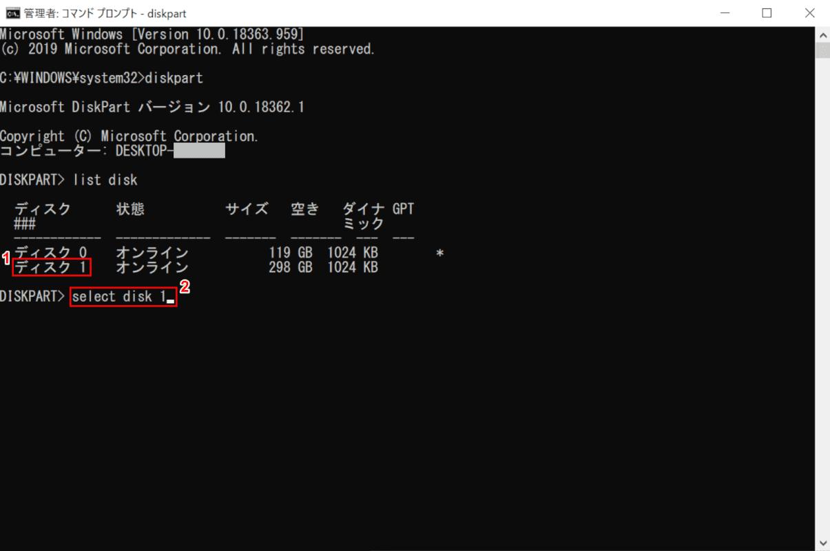 コマンドプロンプトでフォーマット、select disk