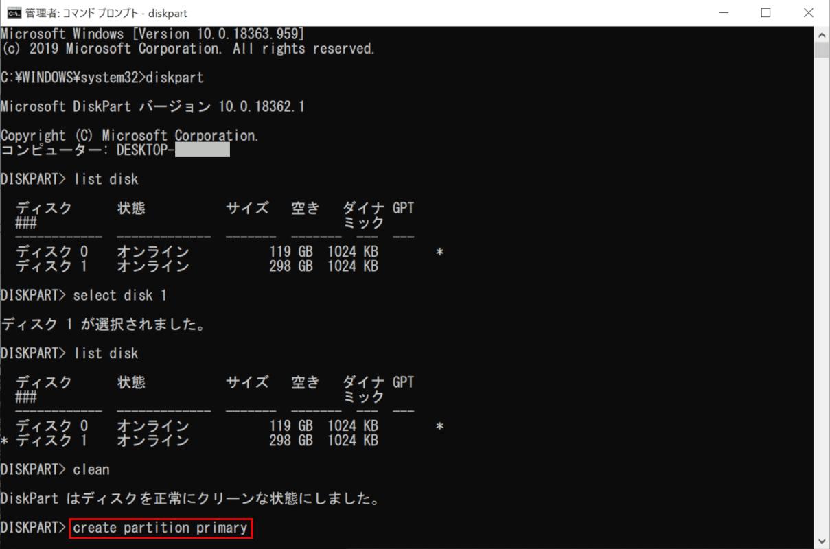 コマンドプロンプトでフォーマット、create partition primary